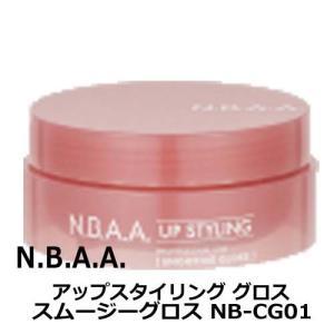 N.B.A.A. アップスタイリング スムージーグロス 75g NB-CG01|bright08