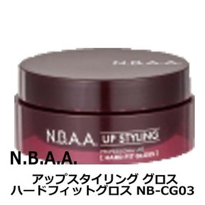 N.B.A.A. アップスタイリング ハードフィットグロス 75g NB-CG03|bright08
