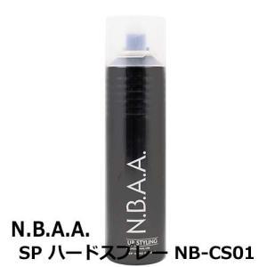 N.B.A.A. アップスタイリング SP ハードスプレー 165g NB-CS01|bright08