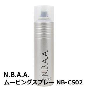N.B.A.A. アップスタイリング ムービングスプレー 165g NB-CS02 bright08