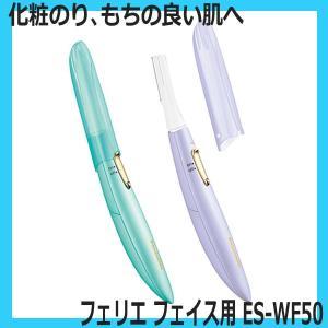 パナソニック ES-WF50 フェリエ フェイストリマー 化粧のりのいいお肌へ|bright08