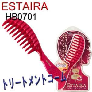 貝印 ESTAIRA トリートメントコーム (HB0701)|bright08