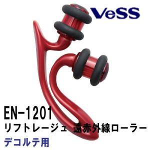 定形外郵送対応 ベス EN-1201 リフトレージュ 遠赤外線ローラー・デコルテ用|bright08