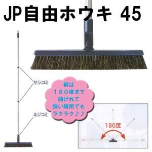 JP自由ホウキ 45 (ほうき)|bright08