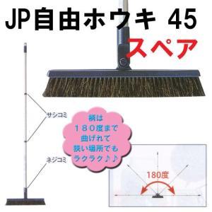 JP自由ホウキ 45 スペア (ほうき)|bright08