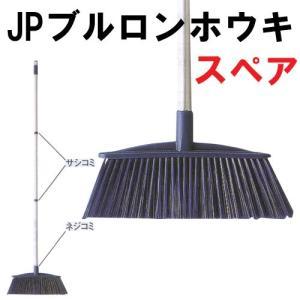 JPブルロンホウキ スペア (ほうき)|bright08