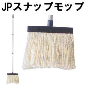 JPスナップモップ (モップ)|bright08