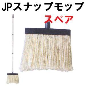 JPスナップモップ スペア (モップ)|bright08