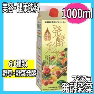 フジスコ 発酵彩菜 1000ml 7〜10倍希釈用 キウイフルーツ味 61種類の野草・野菜を発酵 酵素酢飲料|bright08