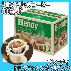 AGF ブレンディ ドリップパック スペシャルブレンド 100袋入 ひきたつ香り、深いコク|bright08