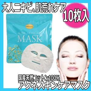 大人ニキビ、肌荒れケアに アクネスキンケアマスク 10枚 医薬部外品 国産天然コットン100%マスク エバーメイト|bright08
