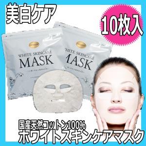 美白ケア用マスク ホワイトスキンケアマスク 10枚 医薬部外品 国産天然コットン100%使用 エバーメイト|bright08