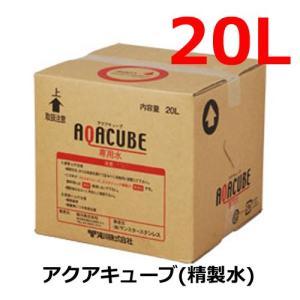 代引き不可 アクアキューブ 精製水 20L グラティスシリーズ(エステティック機器専用水)|bright08