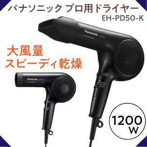 パナソニック プロドライヤー EH-PD50-K ブラック Panasonic 理・美容室の定番|bright08