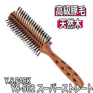 Y.S.PARK スーパーストレート ロールブラシ YS-502