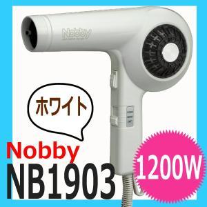 理美容ブランド Nobby ヘアードライヤー NB1903 ホワイト 1200W ノビー 日本製 高性能フィルター搭載|bright08