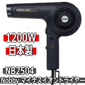 Nobby マイナスイオン ヘアードライヤー NB2503 ブラック (ノビー)|bright08