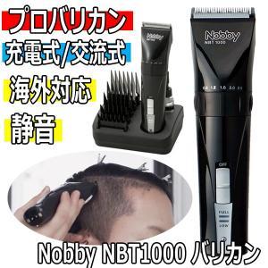 Nobby プロ仕様バリカン NBT1000 (ノビー)|bright08