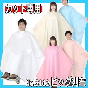 エクセル No.3112 ビッグ刈布 袖無し カット専用 日本製 カットクロス・散髪ケープ・カッティングクロス|bright08