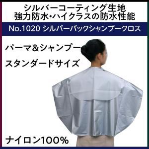 エクセル No.1020 シルバーバックシャンプークロス (パーマ&シャンプー) EXCEL bright08