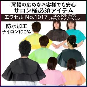 エクセル No.1017 コンパクトサイズ バックシャンプークロス (シャンプー&補助用) EXCEL|bright08