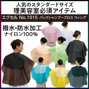 エクセル No.1015 バックシャンプークロス ウィング (シャンプー用)|bright08
