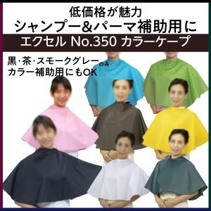 エクセル No.350 カラーケープ (パーマ&シャンプー&補助用) EXCEL|bright08
