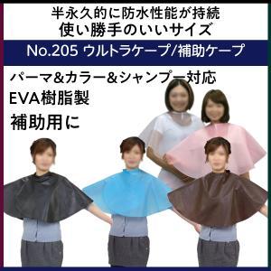 エクセル No.205 ウルトラケープ (パーマ&シャンプー&ヘアダイ&補助) EXCEL|bright08
