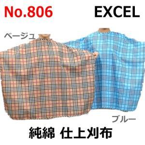 エクセル No.806 純綿 仕上刈布 (補助用) EXCEL bright08