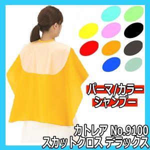 カトレア No.9100 スカットクロス デラックス 日本製 (パーマ・ヘアダイ・バックシャンプー) 定番ケープ CATTLEA|bright08