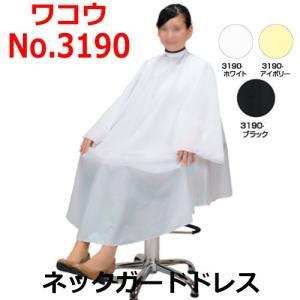 ワコウ No.3190 ネックガードドレス 袖付 WAKO (カット&パーマ&ヘアダイ) bright08