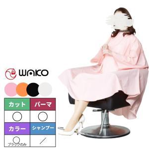 ワコウ No.3100 シワシワルック カラードレス 袖付き WAKO (カット&パーマ&ヘアダイクロス) bright08