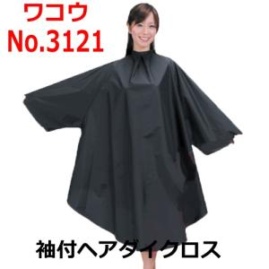 ワコウ No.3121 袖付ヘアダイドレス WAKO bright08