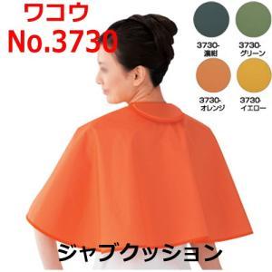ワコウ No.3730 ジャブクッション WAKO (パーマ&ヘアダイ&バックシャンプー)|bright08