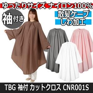 TBG 袖付 カットクロス CNR001S しわ加工 ゆったりサイズ ナイロン100% 撥水加工 散髪ケープ・刈布|bright08