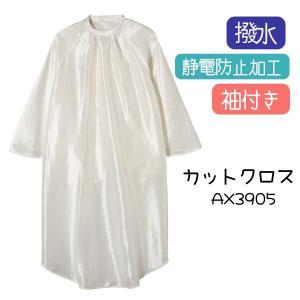 TBG 袖付 カットクロス AX3905 ホワイト ナイロン50%・ポリエステル50% 撥水加工 散髪ケープ・刈布|bright08