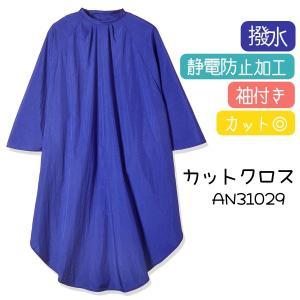TBG 袖付 カットクロス AN31029 ブルー ナイロン100% 撥水加工 散髪ケープ・刈布|bright08