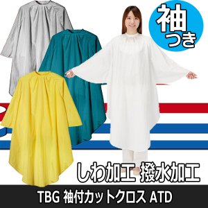 TBG 袖付 カットクロス ATD ナイロン100% しわ加工 撥水加工 散髪ケープ・刈布|bright08