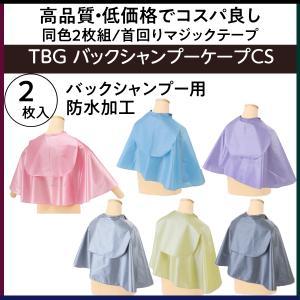 BG バックシャンプーCS 同色2枚組 (バックシャンプークロス)|bright08