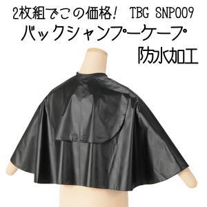 BG バックシャンプー SNP006 ブラック2枚組 (バックシャンプークロス)|bright08