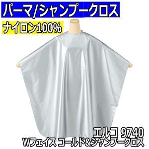 エルコ 9740 Wフェイス コールド&シャンプークロス 袖なし ナイロン100% 強化防水 ELCO パーマクロス/シャンプークロス|bright08