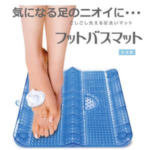 気になる足のニオイさようなら ごしごし洗える フットバスマット 日本製|bright08