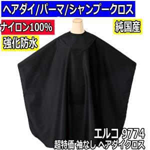 エルコ 9774 超特価 袖なし ヘアダイクロス ブラック ナイロン100% 防水加工 (パーマ&カラーリング&シャンプークロス)ELCO bright08