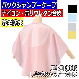 エルコ 8005 L バックシャンプークロス ナイロン100% 完全防水 シャンプー・洗髪ケープ ELCO|bright08