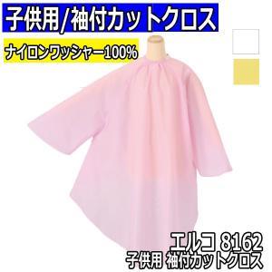 エルコ 子供クロス 袖付 カット (カッティングクロス) ELCO|bright08