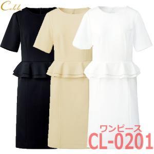 キャララ CL-0201 ワンピース 半袖 レディース エステティックユニフォーム Calala|bright08