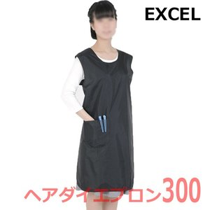 エクセル No.300 ヘアダイエプロン (カラーリング用) EXCEL|bright08
