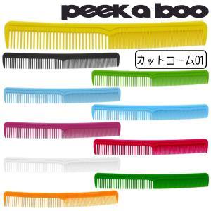 PEEK-A-BOO カットコーム01 1cm目盛付 ピーク・ア・ブー美容室 散髪/セルフカット/テーツコーム|bright08