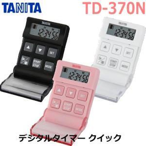 タニタ TD-370N デジタルタイマー クイック 24時間計 TANITA|bright08