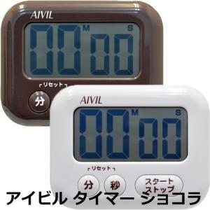 アイビル Z-541 タイマー ショコラ AIVIL|bright08
